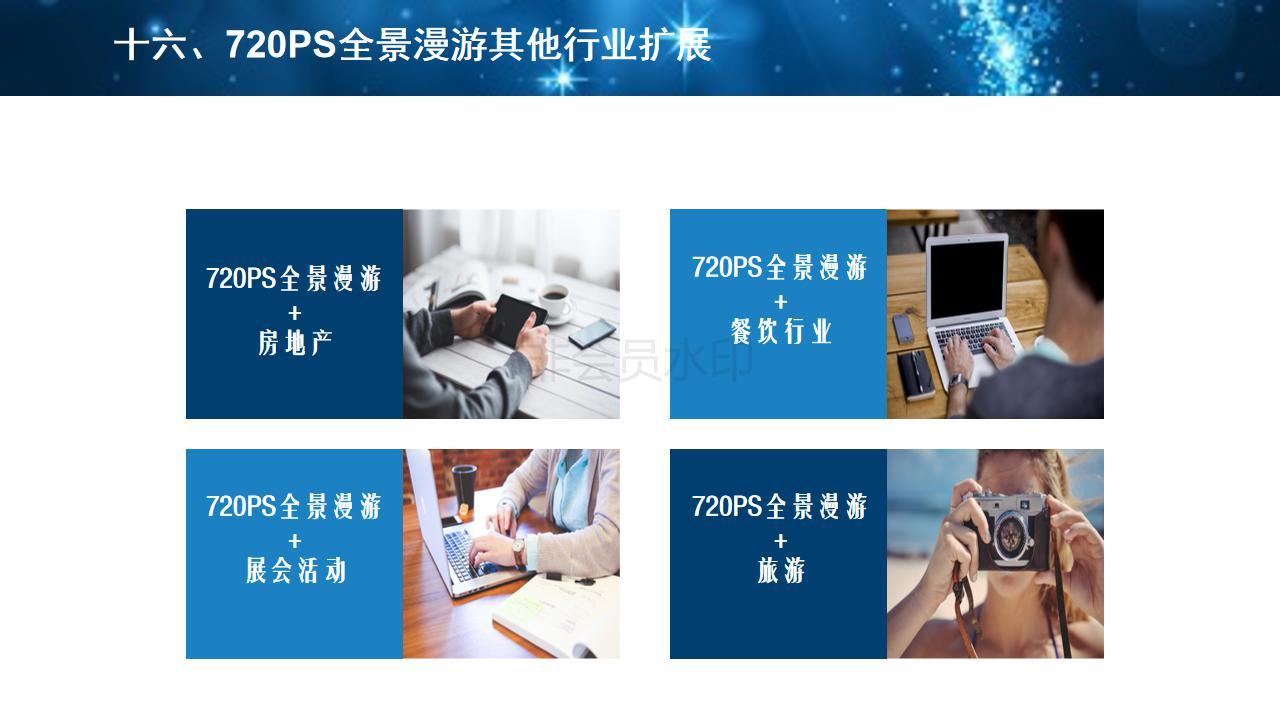 720PS+教育_20.jpg